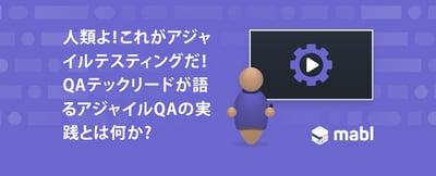 イベントレポート: 人類よ!これがアジャイルテスティングだ!QAテックリードが語るアジャイルQAの実践とは何か?