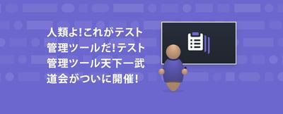 イベントレポート: 人類よ!これがテスト管理ツールだ!テスト管理ツール天下一武道会がついに開催!